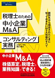 税理士のための中小企業M&Aコンサルティング実務