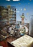 アオイホノオ(11) (ゲッサン少年サンデーコミックス)
