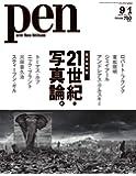 Pen(ペン) 2020年9/1号[完全保存版 21世紀・写真論。]