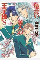 危ない美人の王子様'S【イラスト入り】 (花丸文庫) Kindle版