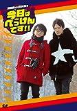 阿部敦とKENNの今日はべっけんです!! [DVD]