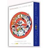 映画ドラえもん のび太の月面探査記 プレミアム版(ブルーレイ+DVD+ブックレット+縮刷版シナリオ セット)(特典なし) [Blu-ray]