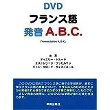 フランス語発音A.B.C ([DVD+テキスト])