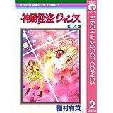 神風怪盗ジャンヌ モノクロ版 2 (りぼんマスコットコミックスDIGITAL)