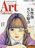 ARTcollectors'(アートコレクターズ) 2015年 09 月号