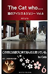 The Cat who.... 猫のアイシス&ジェリー Vol.6: この世には遊びに来ているんだと思っている。 by Cats. (The Cat who.... アイとちび) Kindle版