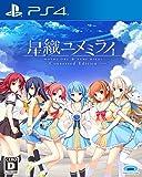 星織ユメミライ Converted Edition - PS4