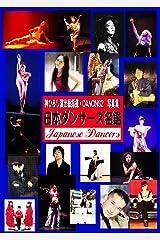 日本ダンサーズ名鑑・Japanese dancers[Dancing2]写真集 Kindle版