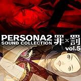 ペルソナ2 罪×罰 サウンドコレクションvol.5