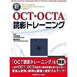 新OCT・OCTA読影トレーニング