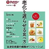 Dr.クロワッサンハンディBOOK 体に効く簡単レシピ5 老化を遅らせる食べ方 (Dr.クロワッサンハンディBOOK―体に効く簡単レシピ)