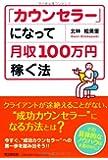 「カウンセラー」になって月収100万円稼ぐ法 (DO BOOKS)