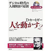 オーディオCD版 人を動かす2:デジタル時代の人間関係の原則 ()