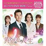 黄金の私の人生 コンパクトDVD-BOX2[スペシャルプライス版]