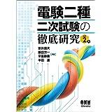 電験二種 二次試験の徹底研究 改訂2版