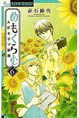 めもくらむ 大正キネマ浪漫(6) (フラワーコミックスα) Kindle版