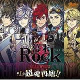 幕末Rock虚魂ドラマCD第1幕『超魂再臨!!』