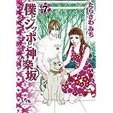 僕とシッポと神楽坂 7 (オフィスユーコミックス)