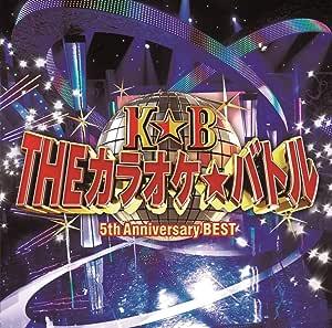 【メーカー特典あり】テレビ東京系「THEカラオケ★バトル」5th Anniversary BEST(オリジナルA4クリアファイル付き)