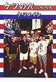 ケツの穴...らへん (DVD2枚組)