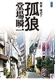 新装版-孤狼-刑事・鳴沢了 (中公文庫 と 25-48 刑事・鳴沢了)