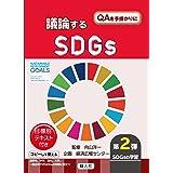 議論するSDGs (SDGs教育第2弾)