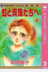 虹と真珠たちへ 2 (マーガレットコミックスDIGITAL) Kindle版