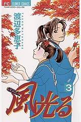 風光る(3) (フラワーコミックス) Kindle版