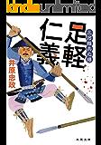 三河雑兵心得 : 1 足軽仁義 (双葉文庫)