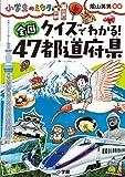 クイズでわかる! 全国47都道府県: 小学生のミカタ