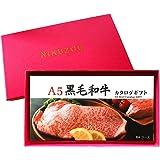 [肉贈] 〔内祝い〕A5黒毛和牛 選べるカタログギフト 1万円 BAコース【赤】 父の日