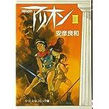 アリオン (3) (中公文庫―コミック版 (Cや3-3))