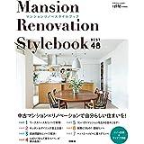 <リライフプラス特別編集>マンションリノベ スタイルブック ベスト48 Manson Renovation Style Book (別冊住まいの設計)