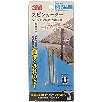 スリーエム スピンカッター(コンクリート/サイディング用) シーリング材撤去用工具 目地幅7mm以上