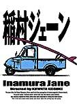 【メーカー特典あり】「稲村ジェーン」完全生産限定版 (30周年コンプリートエディション)Blu-ray BOX※A4クリ…