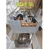 新建築2020年2月号/集合住宅特集