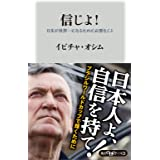 信じよ! 日本が世界一になるために必要なこと (角川oneテーマ21)