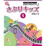 ピアノを弾くからだシリーズ 黒河好子のPianoサプリ♪ さぷりキッズ1
