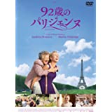 92歳のパリジェンヌ [DVD]