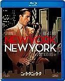 ニューヨーク・ニューヨーク [Blu-ray]