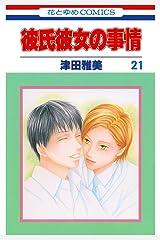 彼氏彼女の事情 21 (花とゆめコミックス) Kindle版