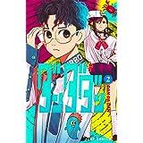 ダンダダン 2 (ジャンプコミックス)