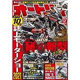 オートバイ 2020年12月号 [雑誌]