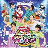 NHK「おかあさんといっしょ」スペシャルステージ からだ!うごかせ!元気だボーン!(特典なし)
