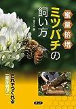 蜜量倍増 ミツバチの飼い方: これでつくれる「額面蜂児」