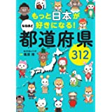 もっと日本が好きになる! なるほど都道府県312 (都道府県別キャラクター図鑑)