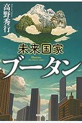 未来国家ブータン (集英社文庫) 文庫
