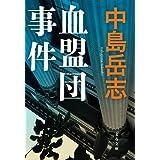 血盟団事件 (文春文庫)