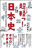 """超軽っ!日本史 カリスマ塾講師による歴史""""で""""学ぶ"""