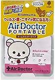 紀陽除虫菊 リラックマ携帯用エアドクター消臭剤P